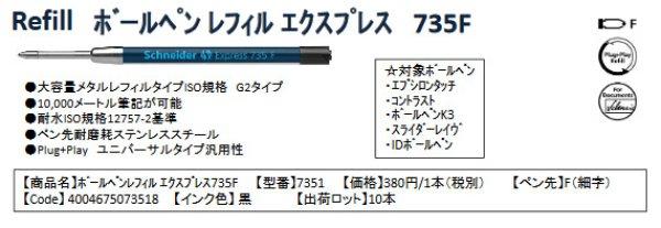 画像1: Schneider シュナイダー  ボールペン レフィル エクスプレス 735F【標準小売価格:380円】 (1)