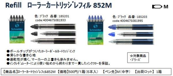 画像1: Schneider シュナイダー  ローラーカートリッジ レフィル 852M(5本入り)【標準小売価格:500円】 (1)