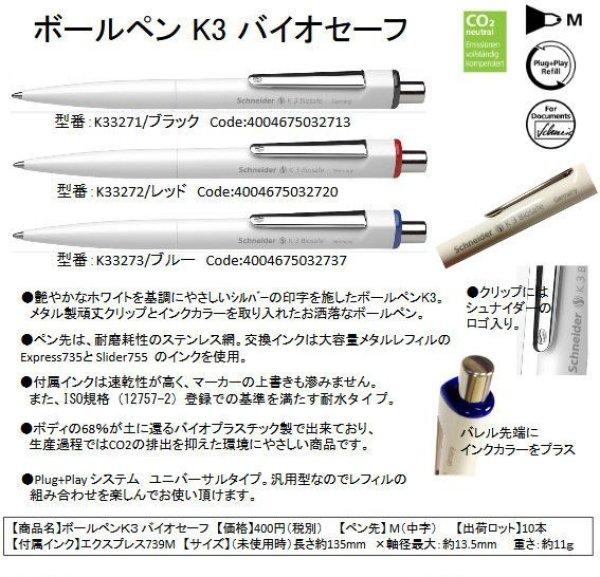 画像1: Schneider シュナイダー  ボールペン K3 バイオセーフ【標準小売価格:400円】 (1)