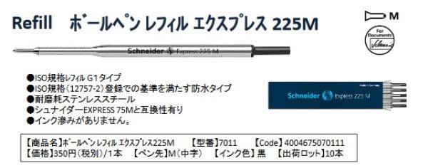 画像1: Schneider シュナイダー  ボールペン レフィル エクスプレス 225M【標準小売価格:350円】 (1)
