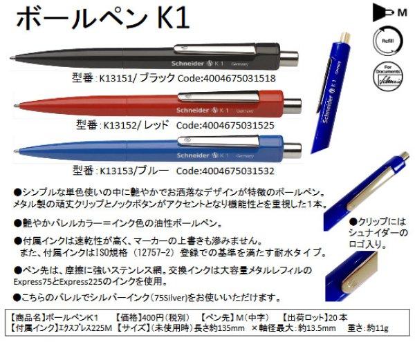 画像1: Schneider シュナイダー  ボールペン K1【標準小売価格:400円】 (1)