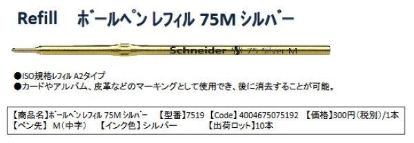 画像1: Schneider シュナイダー  ボールペン レフィル エクスプレス 75M シルバー【標準小売価格:300円】 (1)