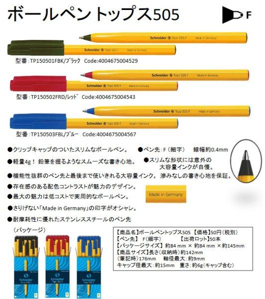 画像1: Schneider シュナイダー トップス505【標準小売価格:50円】 (1)