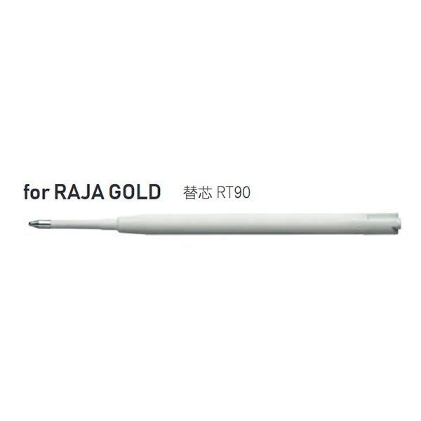 画像1: Stilolinea スティロリネア 替芯 RT90(ラージャ ゴールド ボールペン 用)【標準小売価格:150円】 (1)