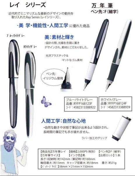 画像1: Schneider シュナイダー  万年筆 レイ【標準小売価格:2,000円】 (1)