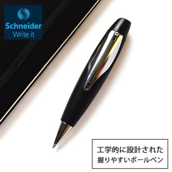 画像1: Schneider シュナイダー  IDボールペン M(中字) ブラック【標準小売価格:1,750円】 (1)