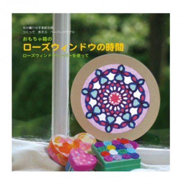 画像1: ローズウィンドウの時間(ガイドブック) 【標準小売価格:200円】 (1)